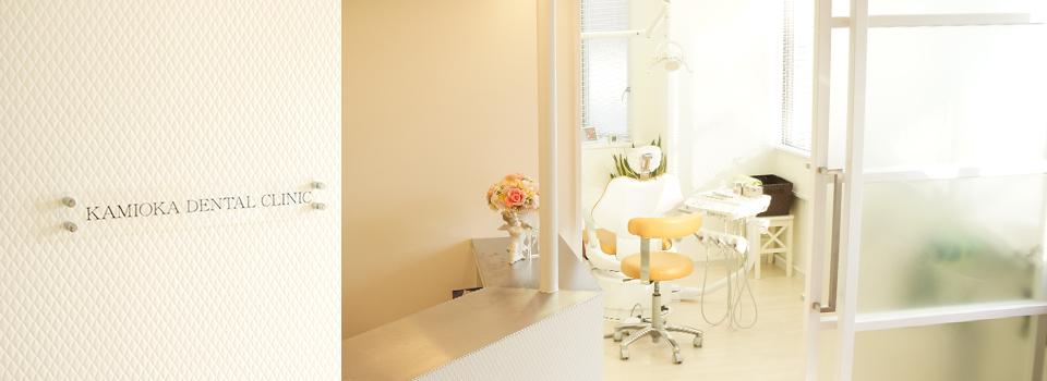 かみおか歯科|松山市 歯科 小児歯科 訪問診療